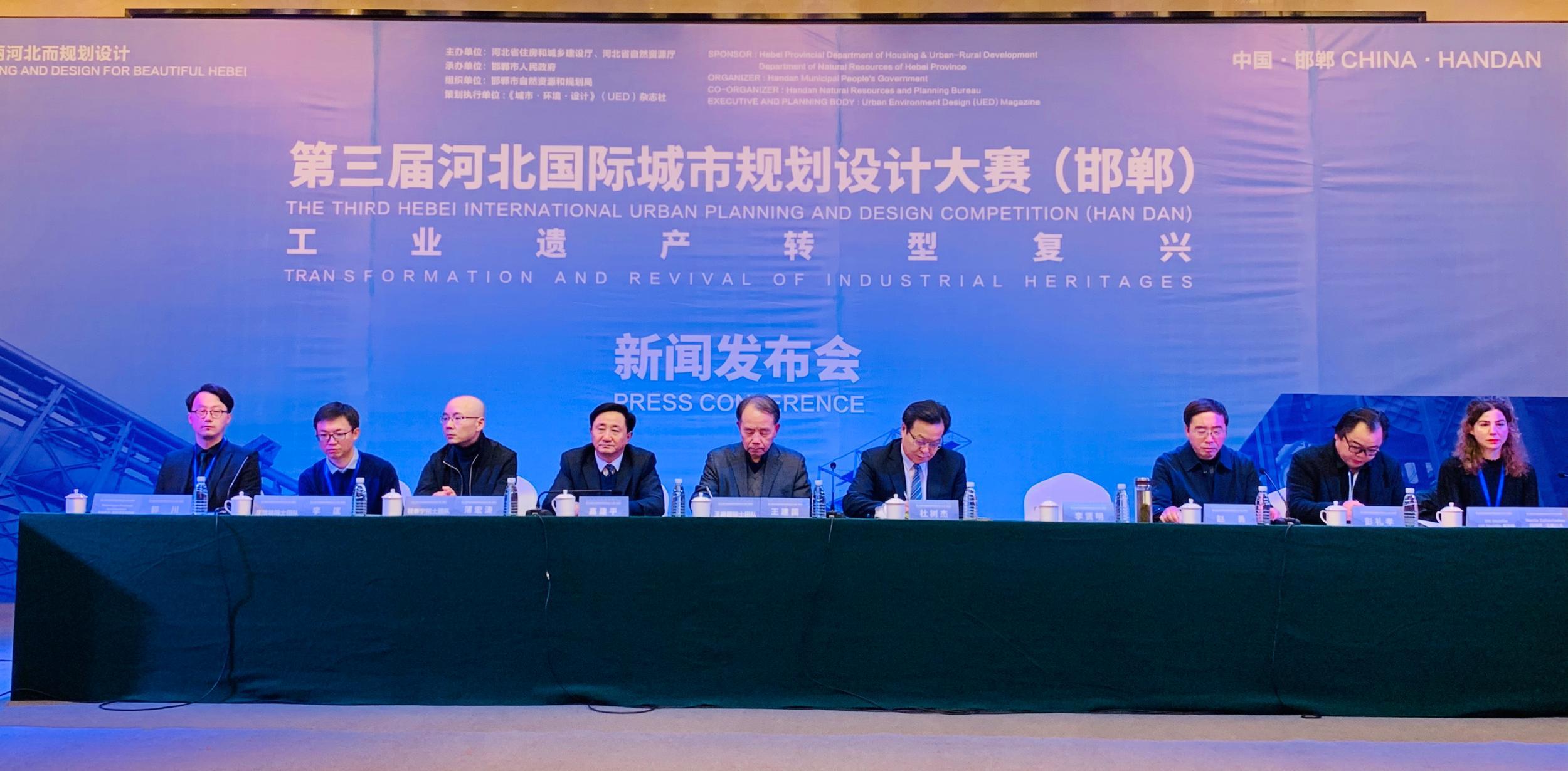 第三届河北国际城市规划设计大赛(邯郸)正式拉开帷幕