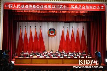 张家口市政协十二届四次会议闭幕
