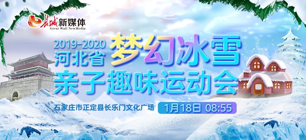 【直播预告】全家总动员 与冰雪零距离