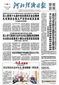 河北经济日报(2020.01.18)