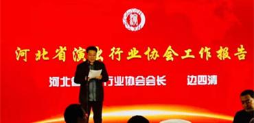 河北省演出行业协会成立30年座谈会在石召开