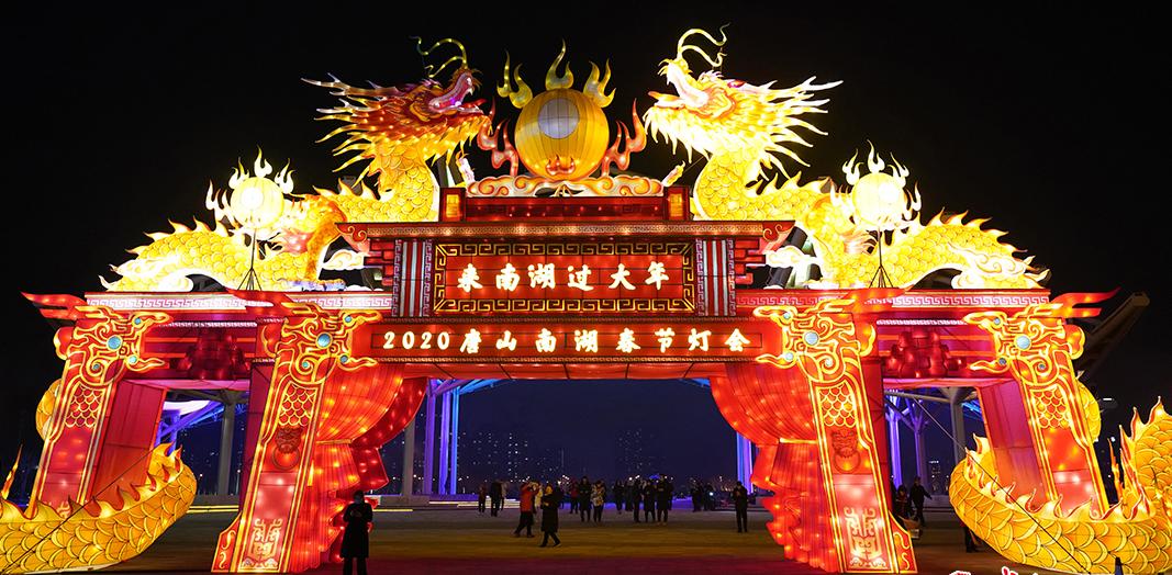 【新春走基层】2020唐山南湖春节灯会盛装启幕