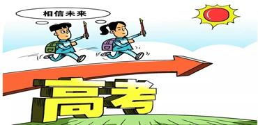 考4天!北京发布2020年高考招考安排