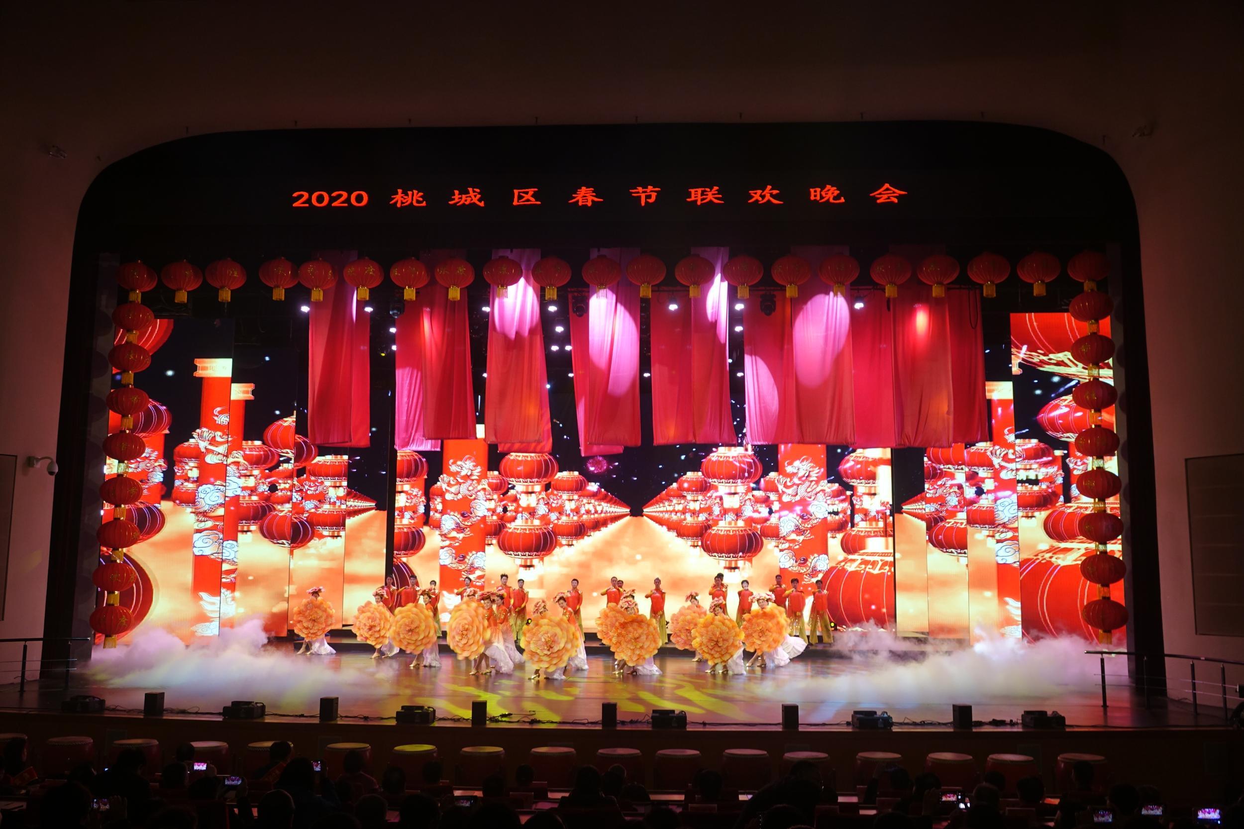 2020年桃城区春节联欢晚会举行
