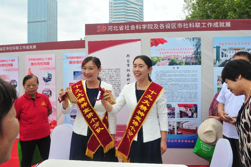 2019河北省社会科学普及月启动仪式保定现场组图