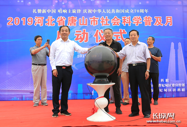 2019年唐山市社会科学普及月活动组图