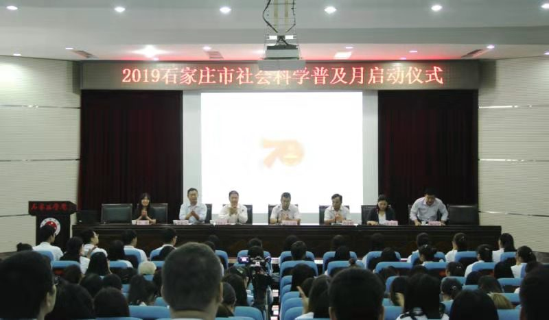 石家庄市2019社会科学普及月活动启动仪式隆重举行