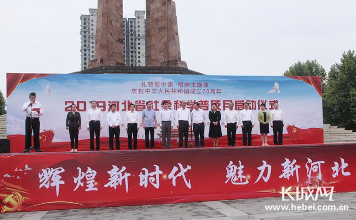 100项活动!2019河北省社会科学普及月启动!