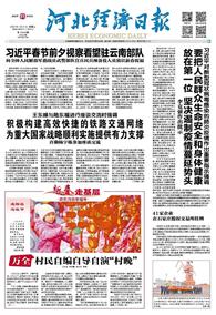 河北经济日报(20200121)