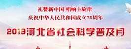 【专题】2019河北省社会科学普及月
