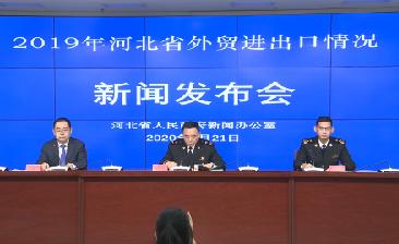 2019年河北省外贸进出口情况