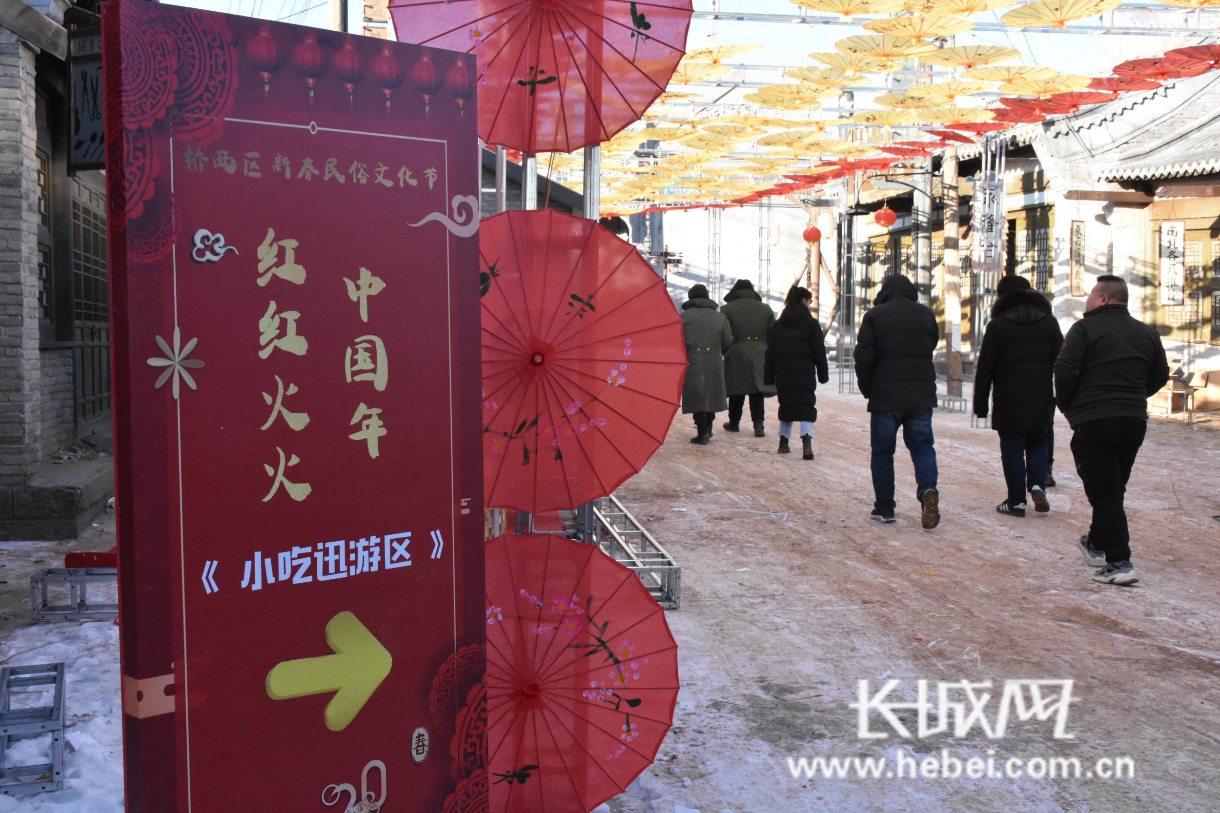 2020年张家口桥西区新春年俗文化节即将启帷