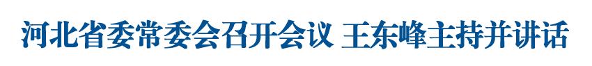 河北省委常委会召开会议
