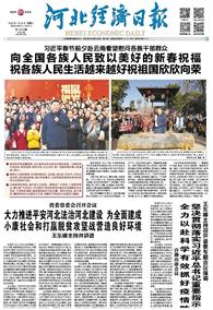 河北经济日报(2020.01.22)