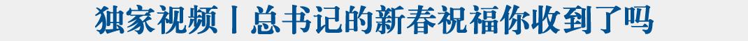 独家视频丨总书记的新春祝福你收到了吗