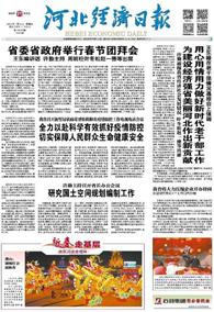 【河北经济日报】2020-01-23