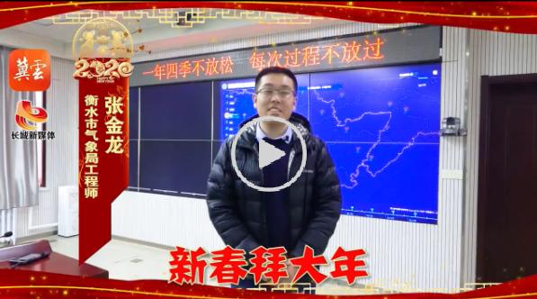 【新春拜大年】衡水市气象局工程师 张金龙