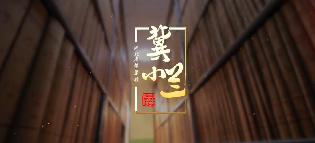【河北记忆⒉】——省会变迁