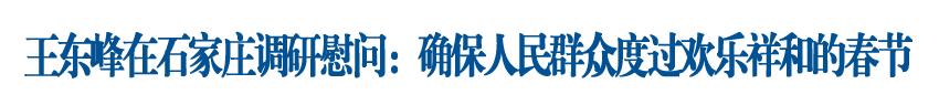 王东峰在石家庄调研慰问