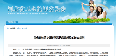 河北省确诊第2例新型冠状病毒感染的肺炎病例