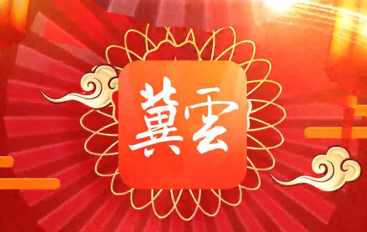 【微視頻】冀云攜手縣級融媒體中心大拜年