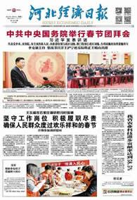 河北经济日报20200124