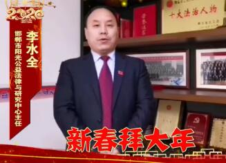 【新春拜大年】邯郸市阳光公益法律与研究中心主任 李水全