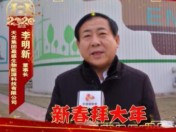 【新春拜大年】天龙集团盈盛生物能源科技有限公司 李明新