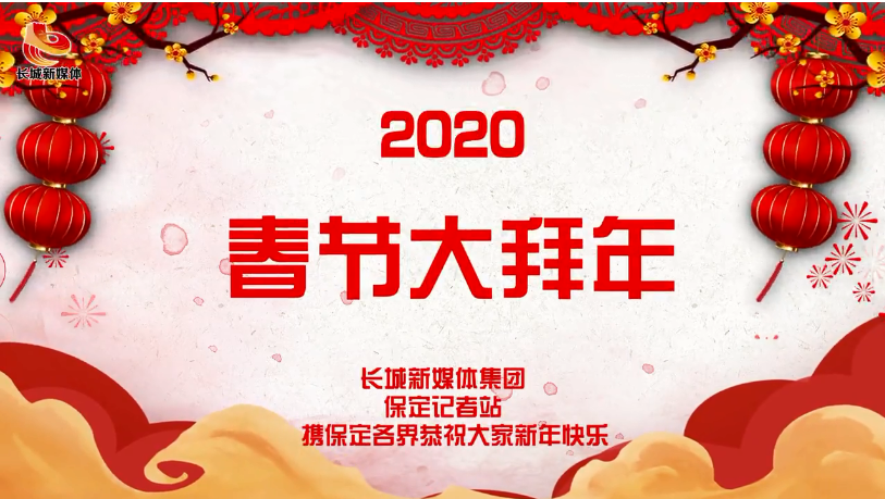 长城新媒体集团保定记者站携手社会各界恭贺新春