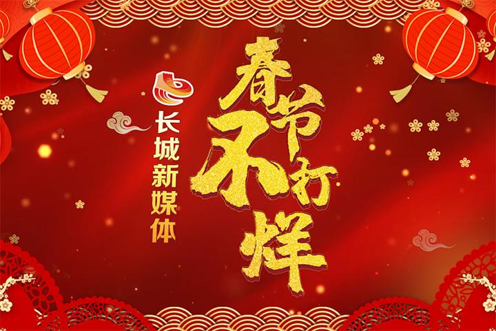 【定格动画】春节不打烊!