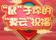 "【H5】""鼠""于你的""冀云""祝福"