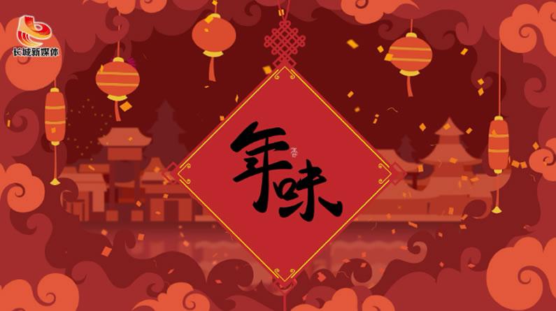 【MG动画】冀云·冀小蓝说事儿系列之——说年味儿