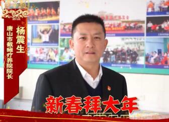 【新春拜大年】唐山市截瘫疗养院院长、全国人大代表 杨震生