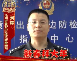【新春拜大年】沧州市黄骅出入境边防检查站 刘涛
