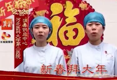 【新春拜大年】河北医科大学第二医院消毒供应中心