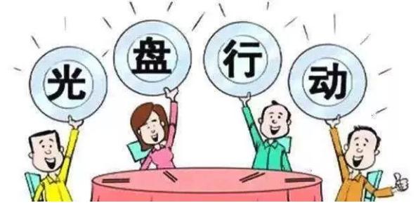 不容小觑什么意思_【网络述年】勤俭节约过春节-建站频道-长城网