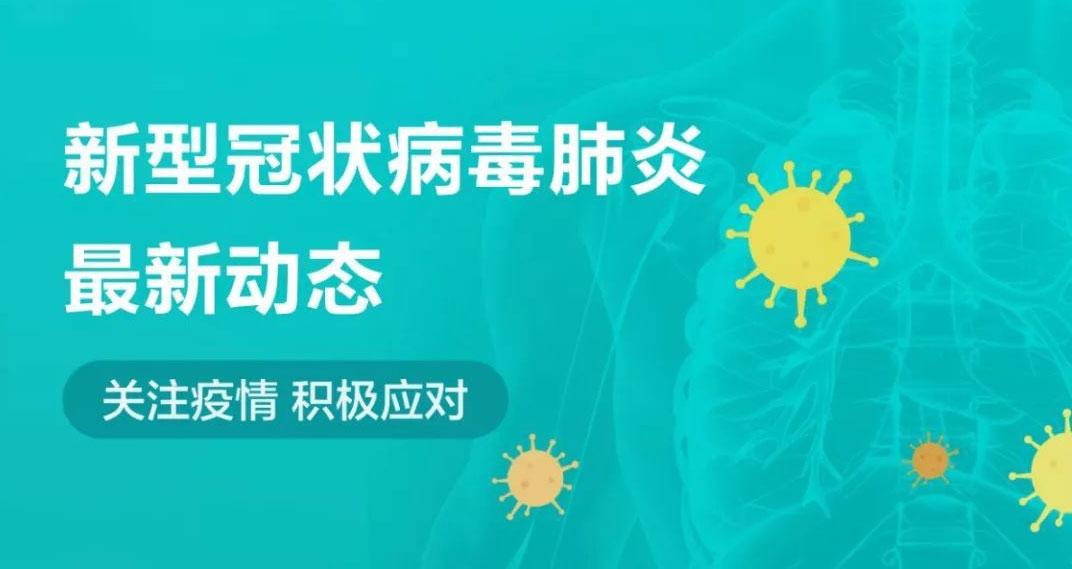 石家庄卫健委:新型冠状病毒感染的肺炎防控科普
