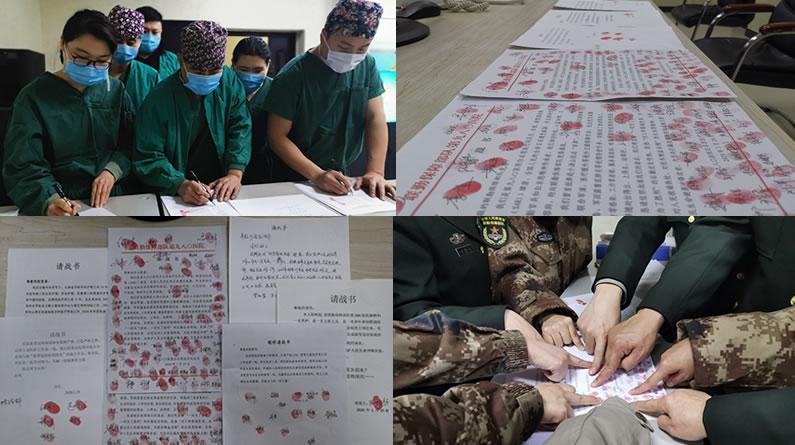 """""""请战,让我上!"""" 第九八〇医院超200名医护人员请战驰援武汉"""