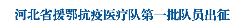 河北省援鄂抗疫医疗队第一批队员出征