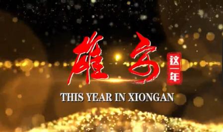 【视频】雄安这一年