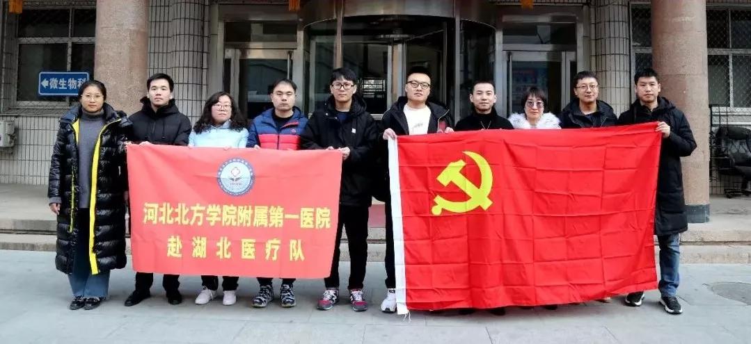 張(zhang)家口市首批赴(fu)鄂抗疫醫療(liao)隊已(yi)出征!