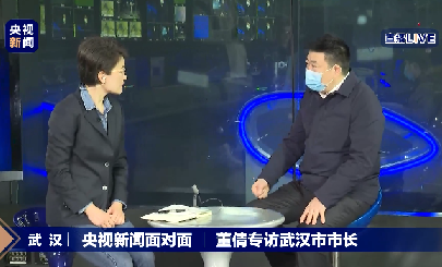 直播專訪武漢市市長