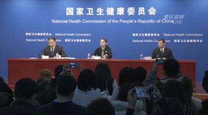 国家卫生健康委28日召开新闻发布会