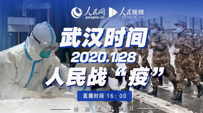 """人民战""""疫""""""""武汉时间""""特别直播节目"""