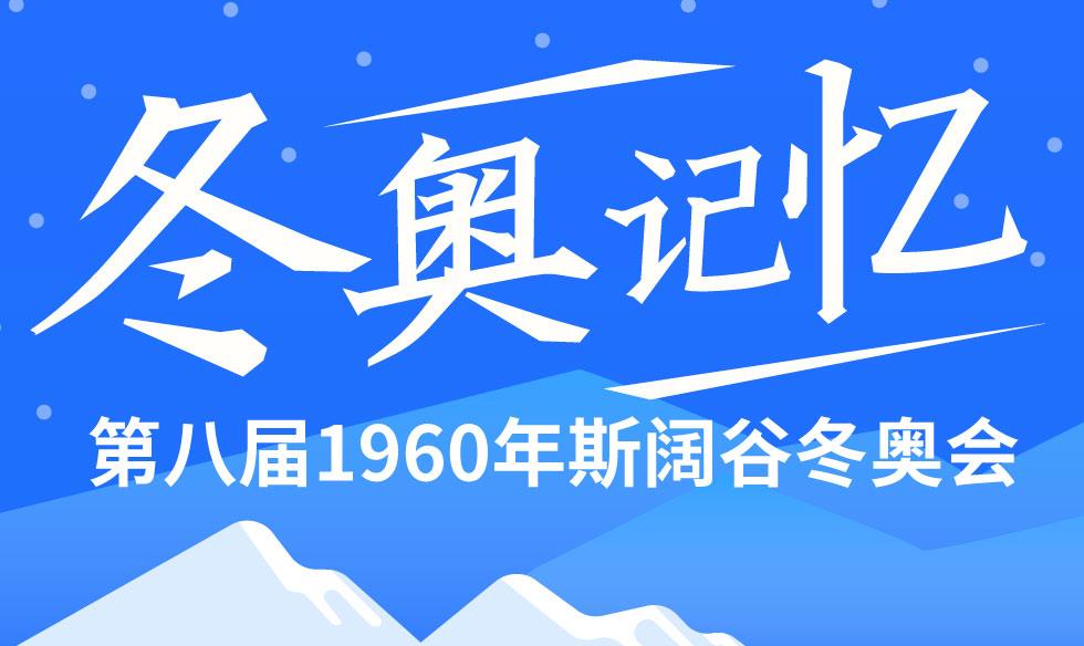 【冬奥记忆】第八届1960年斯阔谷冬奥会