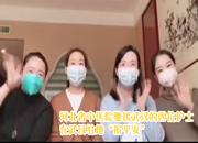 连线武汉|河北省援鄂抗疫医疗队已经开始工作!