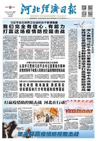 河北经济日报(2020.01.29)