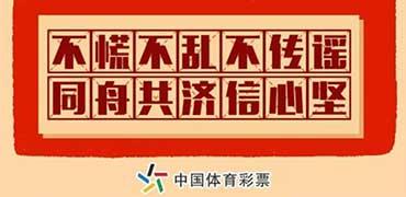致中国体育彩票全体从业者的倡议书