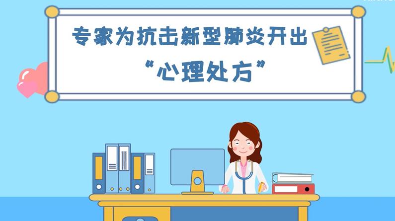 """科画丨专家为抗击新型肺炎开出""""心理处方"""""""