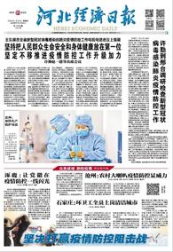 河北經濟日報(2020.1.30)